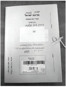 """""""وثائق متروكة، الأرشيف الإسرائيلي، أرشيف جورج أنطونيوس"""" (تصوير ميخائيل بار أور).ه"""