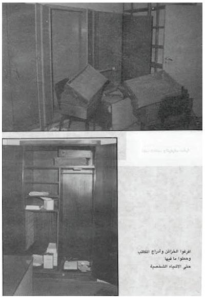 الرفوف التي أُفرغت من مؤسسة الدراسات الفلسطينية، بيروت، 1982